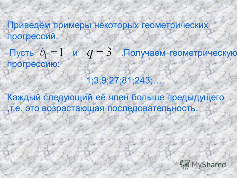Знаменатель геометрической прогрессии- это число,на которое умножаются члены прогрессии. Его принято обозначать буквой q