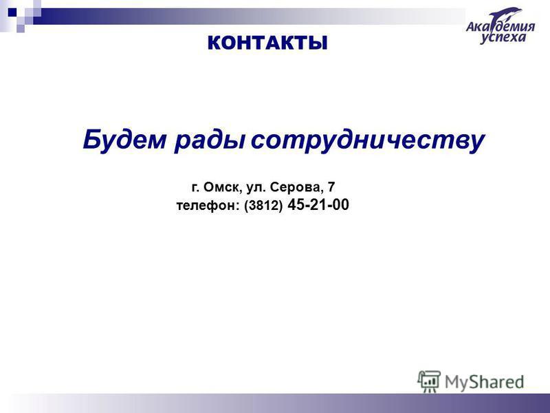 Будем рады сотрудничеству КОНТАКТЫ г. Омск, ул. Серова, 7 телефон: (3812) 45-21-00