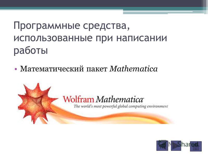 Программные средства, использованные при написании работы Математический пакет Mathematica