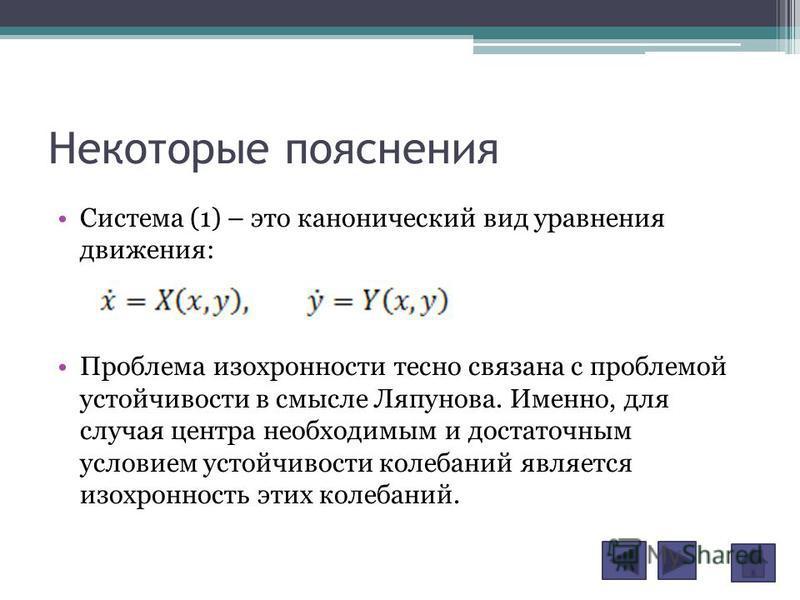 Некоторые пояснения Система (1) – это канонический вид уравнения движения: Проблема изохронности тесно связана с проблемой устойчивости в смысле Ляпунова. Именно, для случая центра необходимым и достаточным условием устойчивости колебаний является из