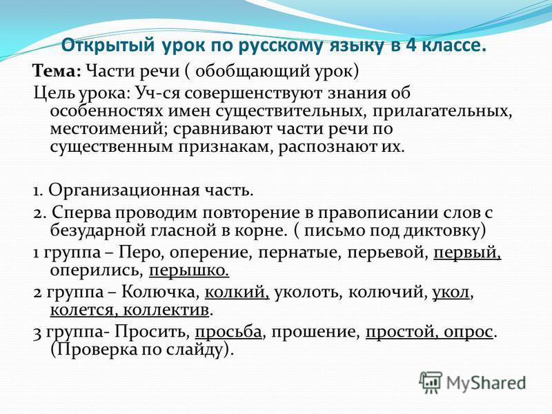Открытый урок по русскому языку в 4 классе. Тема: Части речи ( обобщающий урок) Цель урока: Уч-ся совершенствуют знания об особенностях имен существительных, прилагательных, местоимений; сравнивают части речи по существенным признакам, распознают их.
