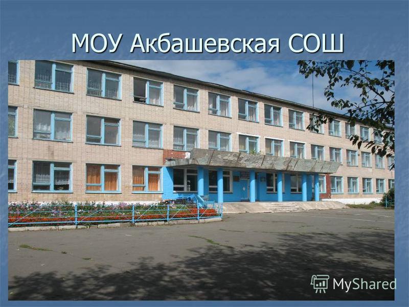 МОУ Акбашевская СОШ