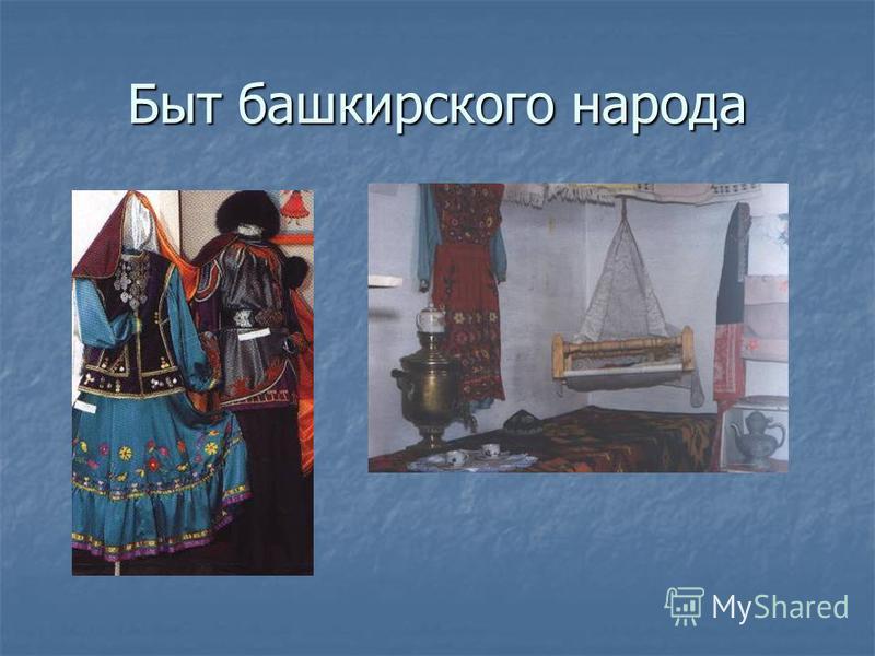 Быт башкирского народа