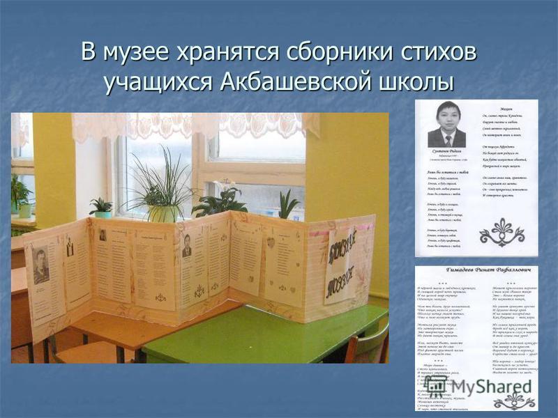 В музее хранятся сборники стихов учащихся Акбашевской школы
