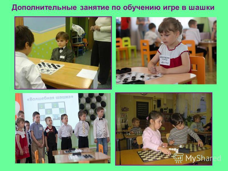 Дополнительные занятие по обучению игре в шашки