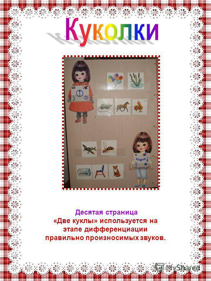 Десятая страница «Две куклы» используется на этапе дифференциации правильно произносимых звуков.