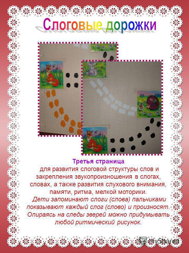 Третья страница для развития слоговой структуры слов и закрепления звукопроизношения в слогах, словах, а также развития слухового внимания, памяти, ритма, мелкой моторики. Дети запоминают слоги (слова) пальчиками показывают каждый слог (слово) и прои