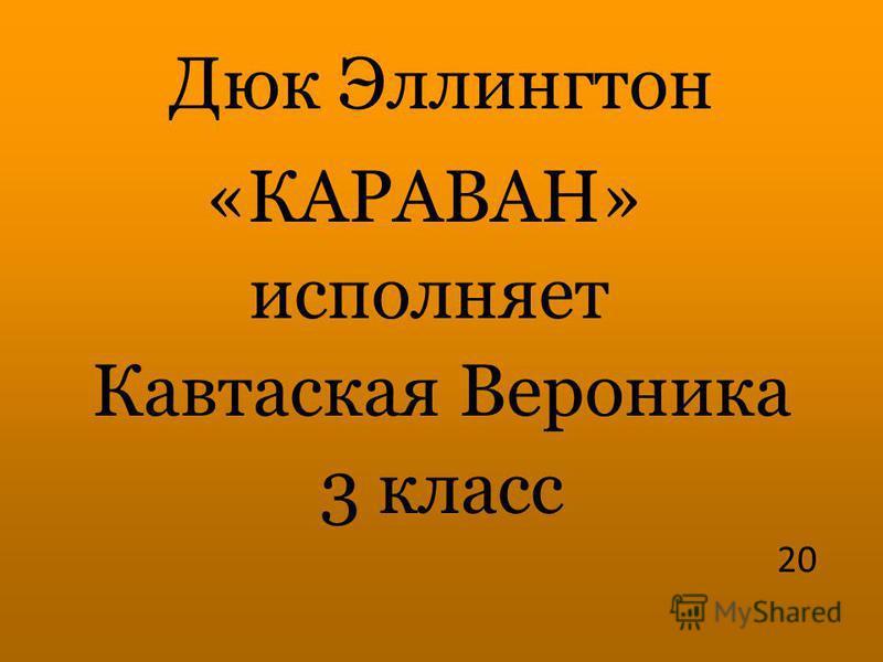 Дюк Эллингтон «КАРАВАН» исполняет Кавтаская Вероника 3 класс 20