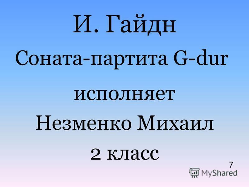 И. Гайдн Соната-партита G-dur исполняет Незменко Михаил 2 класс 7