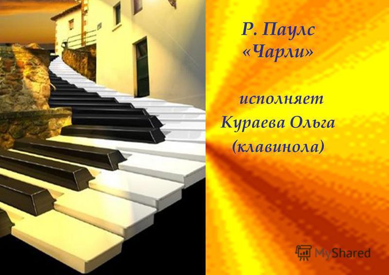В. Мордасов «Давным – давно» исполняет Краснова Настя (фортепиано)