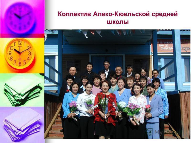 Коллектив Алеко-Кюельской средней школы