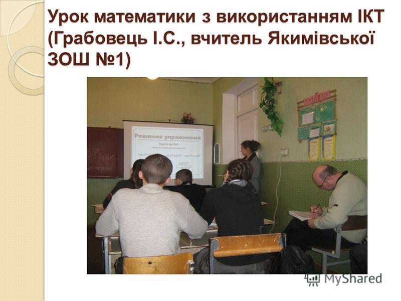 Урок математики з використанням ІКТ (Грабовець І.С., вчитель Якимівської ЗОШ 1)