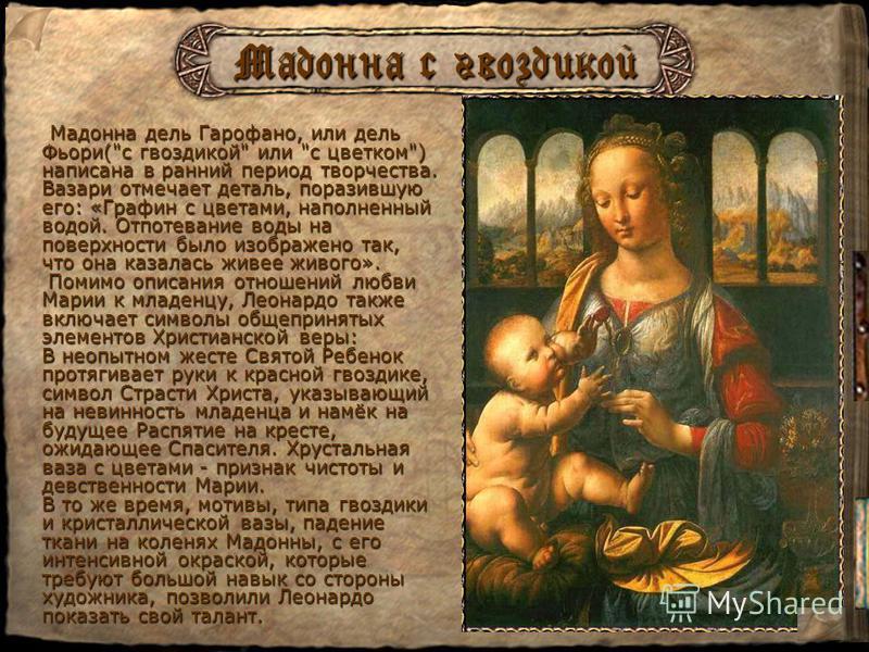 Портрет Неизвестной (Ла Белл Феррониер) Сесилия Галлерани была первая любовница Людовико Сфорца, и Леонардо написал ее в виде