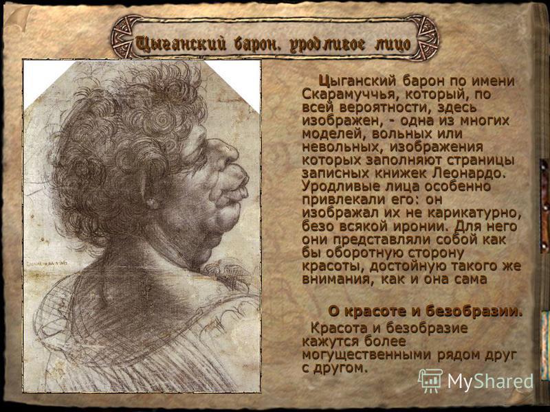 Эскиз головы Леды Умело заплетенные волосы - вероятно прическа, изобретенная Леонардо. Эскиз головы и прически Леды показывает голову и шею, посредством штриховок по линиям формы. Леонардо использует эту технику после 1500 г. Прежде, он, в основном,