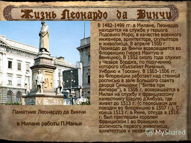 Леонардо да Винчи родился 15 апреля 1452 г. в городе Винчи, близ Флоренции, незаконный сын местного нотариуса сера Пьера Винчи и молодой крестьянки Катарины. Воспитывался в доме отца и вместе с ним переселился в 1469 г. (а может быть, еще в 1466) во