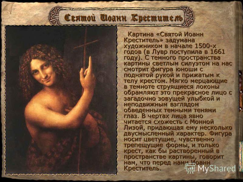 Монна Лиза Портрет Монны Лизы – самая знаменитая работа Леонардо. Портрет Монны Лизы – самая знаменитая работа Леонардо. Леонардо видит в портрете нечто большее, чем просто изображение жены неаполитанского купца. Больше всего поражает в портрете едва