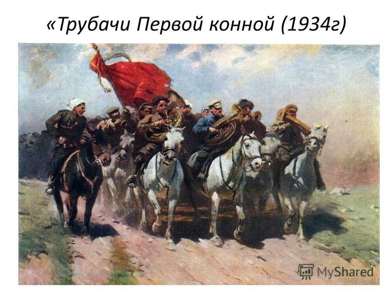 «Трубачи Первой конной (1934 г)