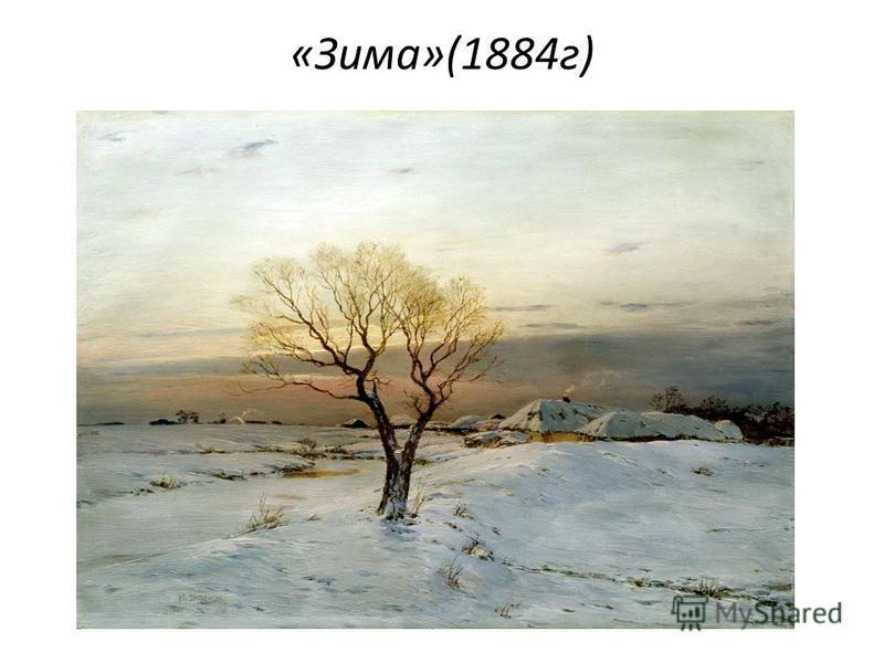 «Зима»(1884 г)
