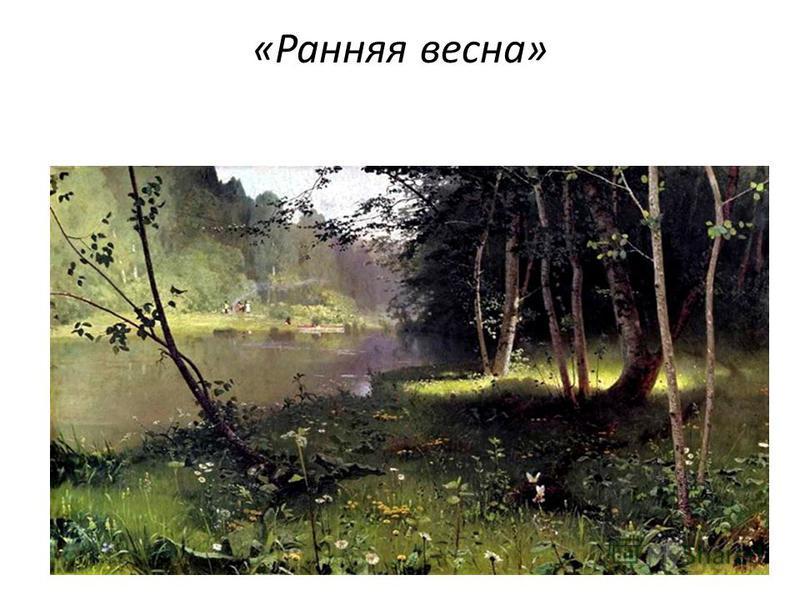 «Ранняя весна»