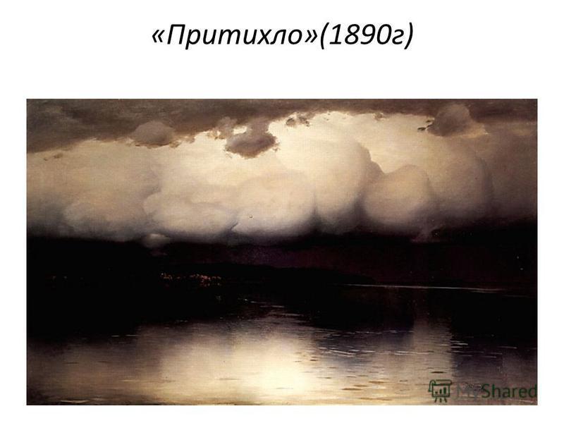 «Притихло»(1890 г)
