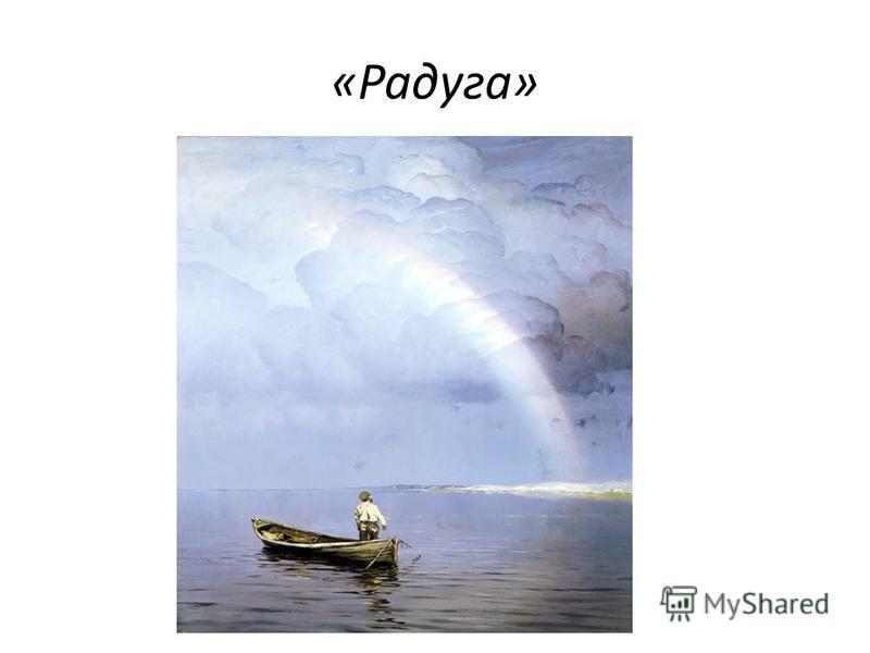 «Радуга»