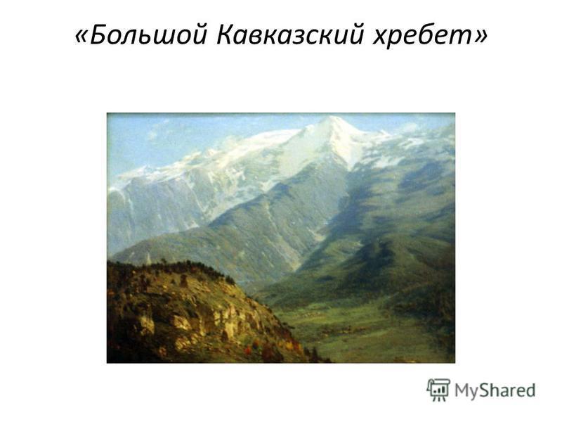 «Большой Кавказский хребет»