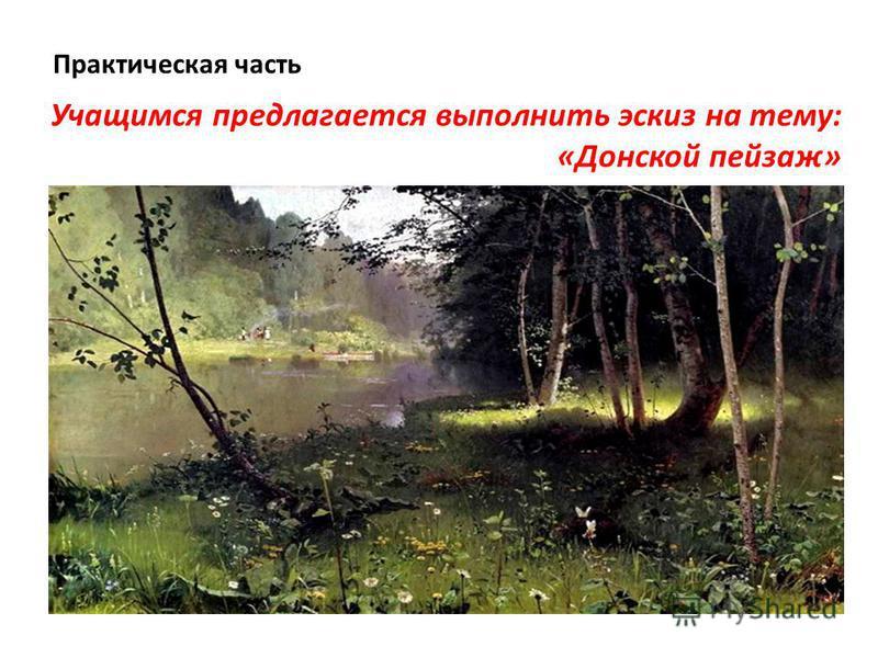 Практическая часть Учащимся предлагается выполнить эскиз на тему: «Донской пейзаж»