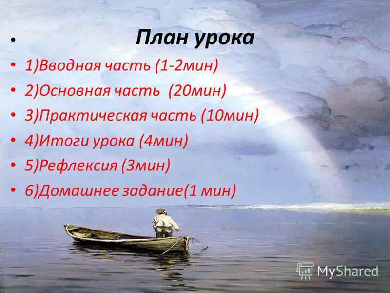 План урока 1)Вводная часть (1-2 мин) 2)Основная часть (20 мин) 3)Практическая часть (10 мин) 4)Итоги урока (4 мин) 5)Рефлексия (3 мин) 6)Домашнее задание(1 мин)