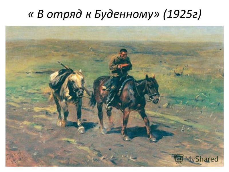 « В отряд к Буденному» (1925 г)