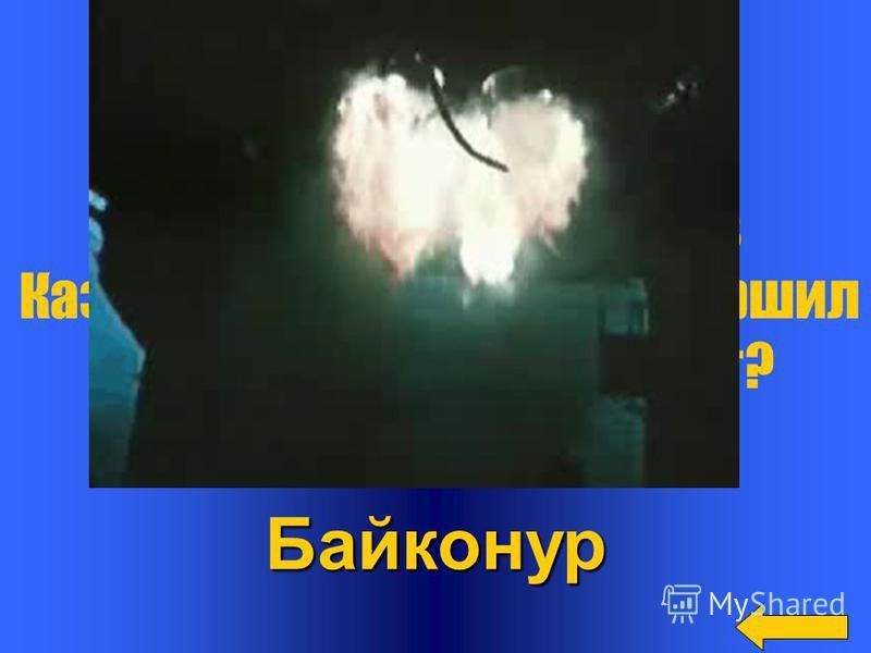 Вопрос Ответ«Восток» Как назывался космический корабль, на котором совершил свой полет Ю.Гагарин?
