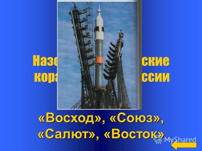 Вопрос ОтветБайконур Название космодрома в Казахстане, с которого совершил полет первый космонавт?