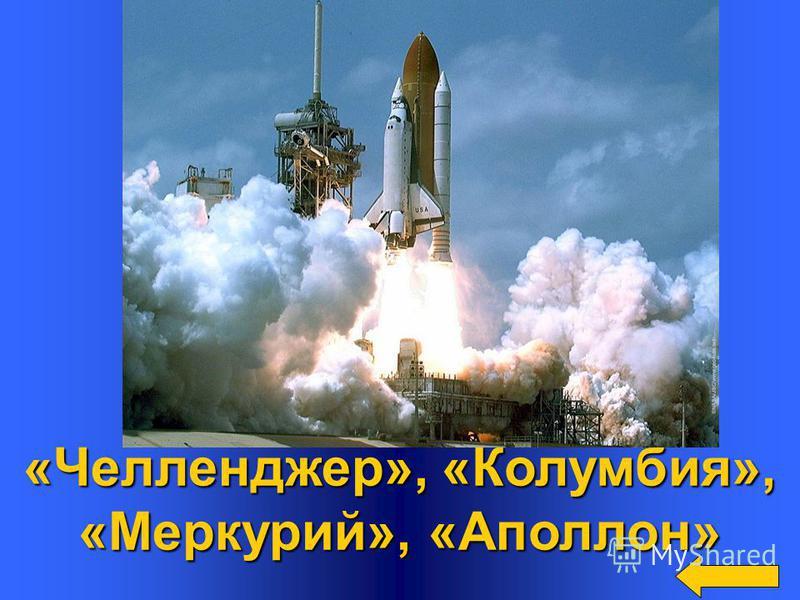 Вопрос Ответ «Восход», «Союз», «Салют», «Восток» Назовите космические корабли СССР и России
