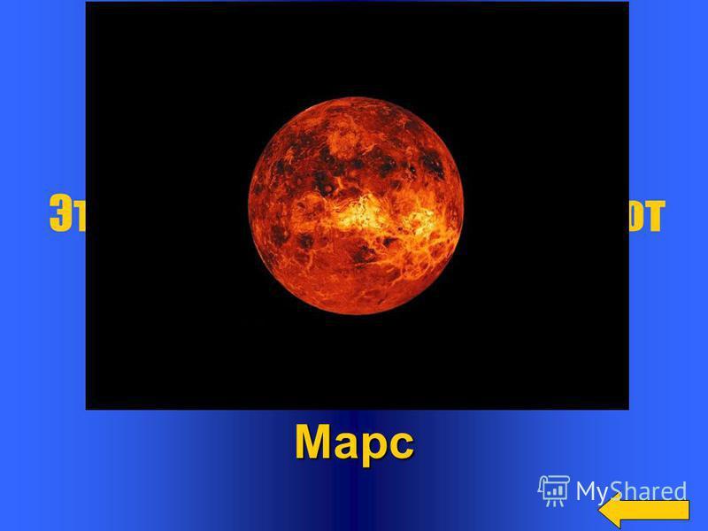 Вопрос ОтветМеркурий Самая близкая к Солнцу планета