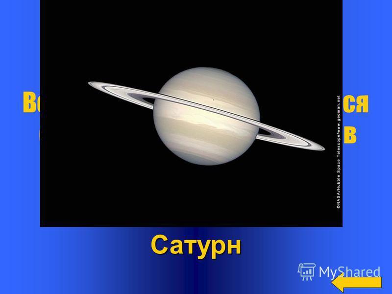 Вопрос ОтветМарс Эту планету иногда называют красной планетой