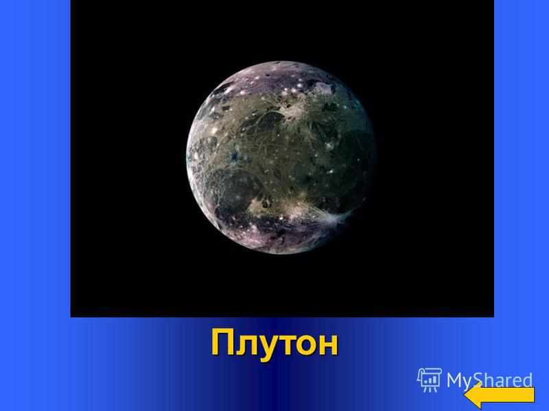 Вопрос ОтветСатурн Вокруг этой планеты имеются огромные кольца из кусков камня, льда, пыли