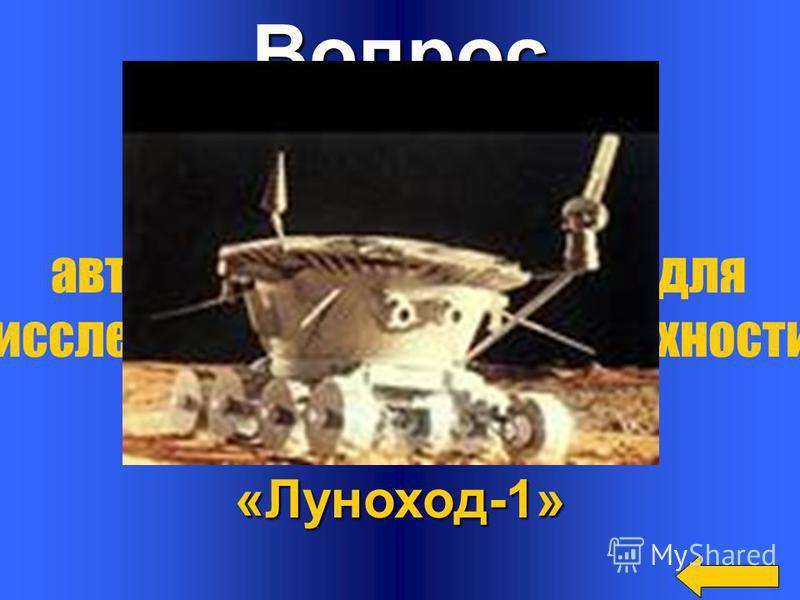 Вопрос Ответ 12 апреля 1961 года состоялся первый полет человека в космос К какому событию приурочено празднование Всемирного дня авиации и космонавтики?