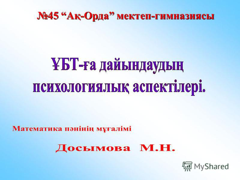 45 Ақ-Орда мектеп-гимназиясы