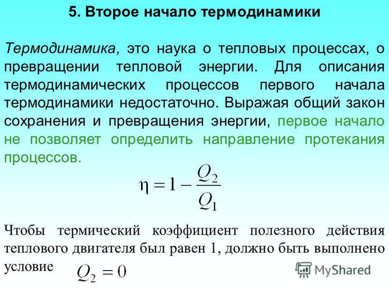 5. Второе начало термодинамики Термодинамика, это наука о тепловых процессах, о превращении тепловой энергии. Для описания термодинамических процессов первого начала термодинамики недостаточно. Выражая общий закон сохранения и превращения энергии, пе