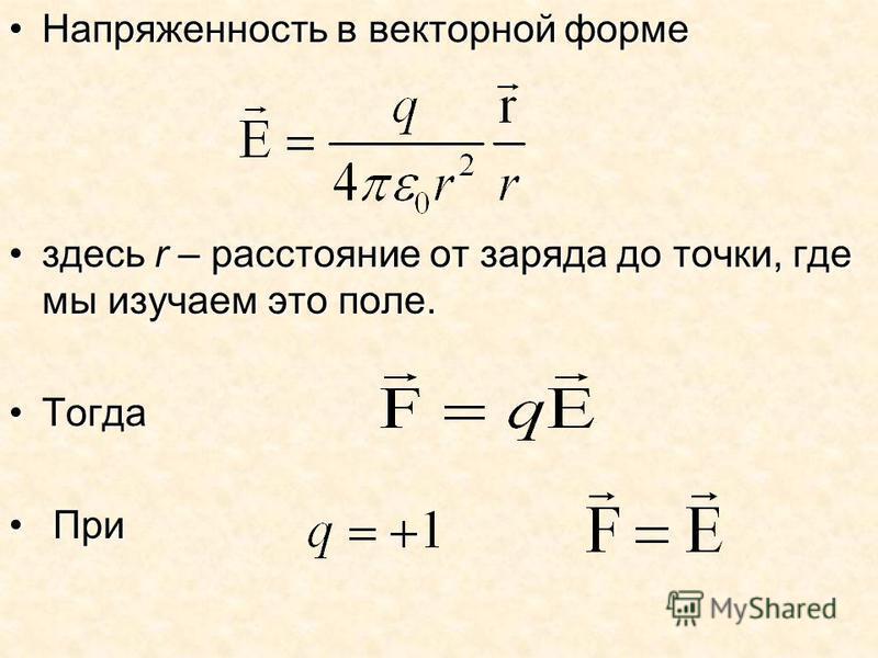 Напряженность в векторной форме Напряженность в векторной форме здесь r – расстояние от заряда до точки, где мы изучаем это поле.здесь r – расстояние от заряда до точки, где мы изучаем это поле. Тогда Тогда При При