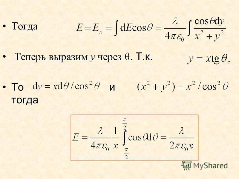 Тогда Тогда Теперь выразим y через θ. Т.к. Теперь выразим y через θ. Т.к. То и тогда То и тогда