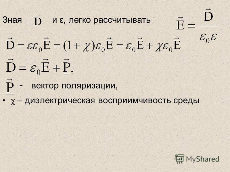 Зная и ε, легко рассчитывать - вектор поляризации, χ – диэлектрическая восприимчивость среды