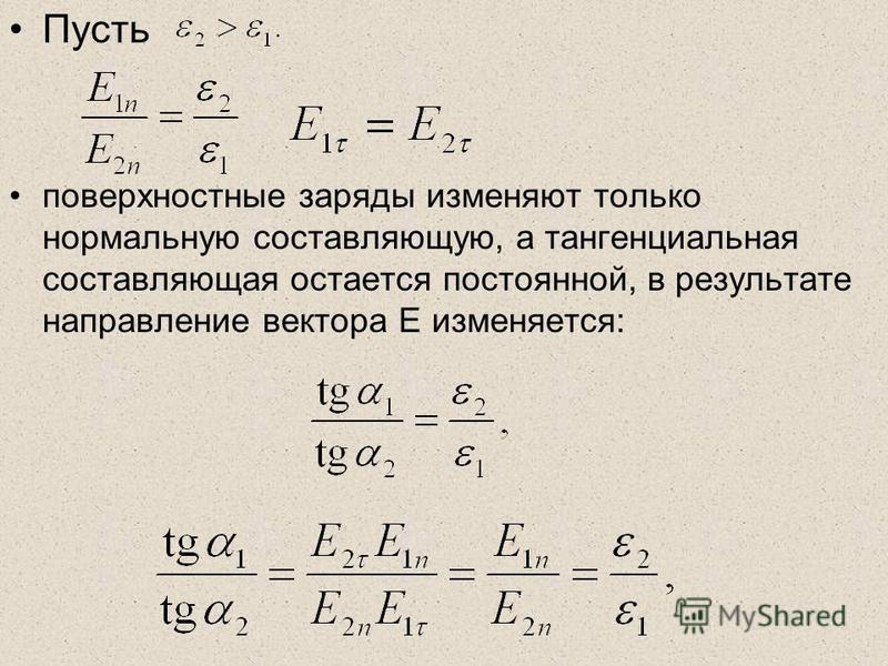 Пусть поверхностные заряды изменяют только нормальную составляющую, а тангенциальная составляющая остается постоянной, в результате направление вектора Е изменяется: