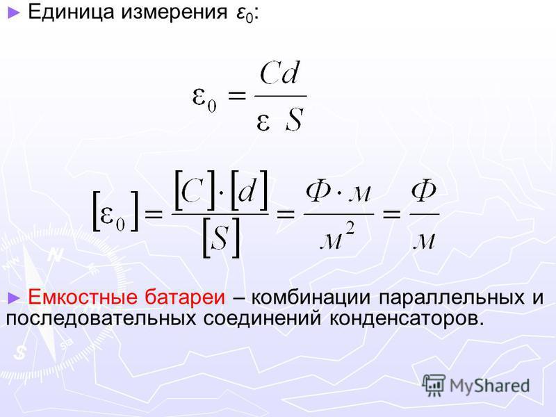 Единица измерения ε 0 : Емкостные батареи – комбинации параллельных и последовательных соединений конденсаторов.