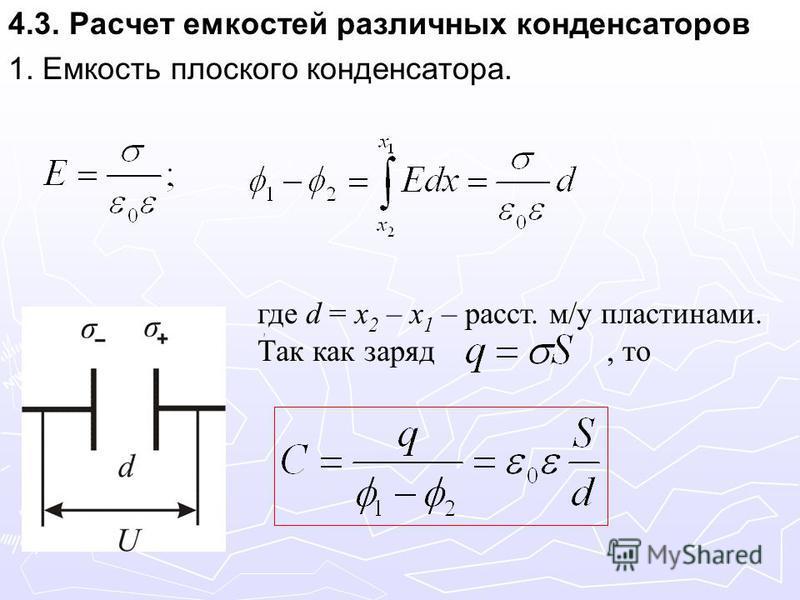 4.3. Расчет емкостей различных конденсаторов 1. Емкость плоского конденсатора. где d = x 2 – x 1 – раст. м/у пластинами. Так как заряд, то,