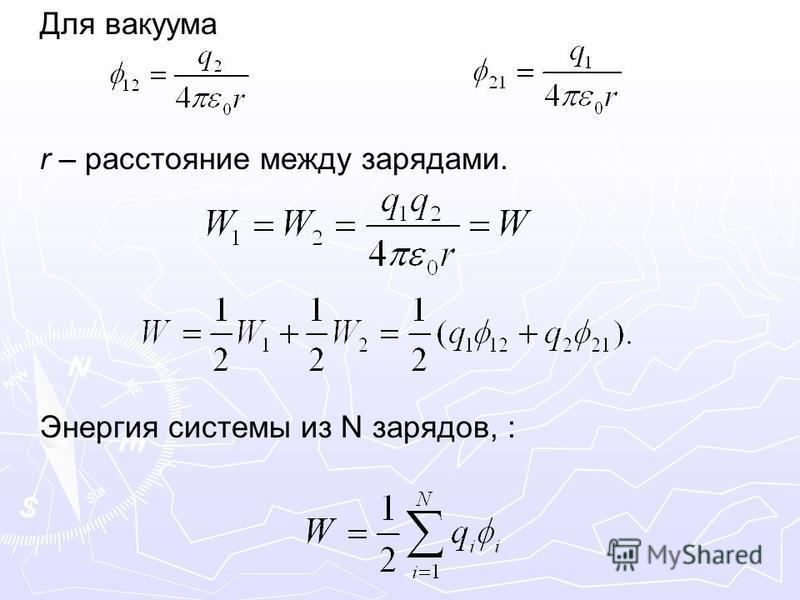 Для вакуума r – растояние между зарядами. Энергия системы из N зарядов, :
