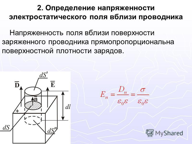 2. Определение напряженности электростатического поля вблизи проводника Напряженность поля вблизи поверхности заряженного проводника прямо пропорциональна поверхностной плотности зарядов.