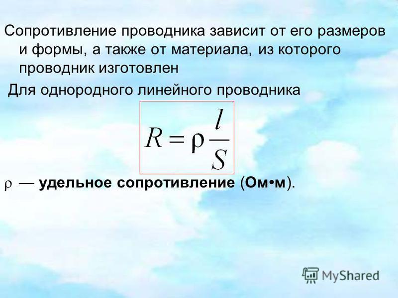 Сопротивление проводника зависит от его размеров и формы, а также от материала, из которого проводник изготовлен Для однородного линейного проводника удельное сопротивление (Омм).