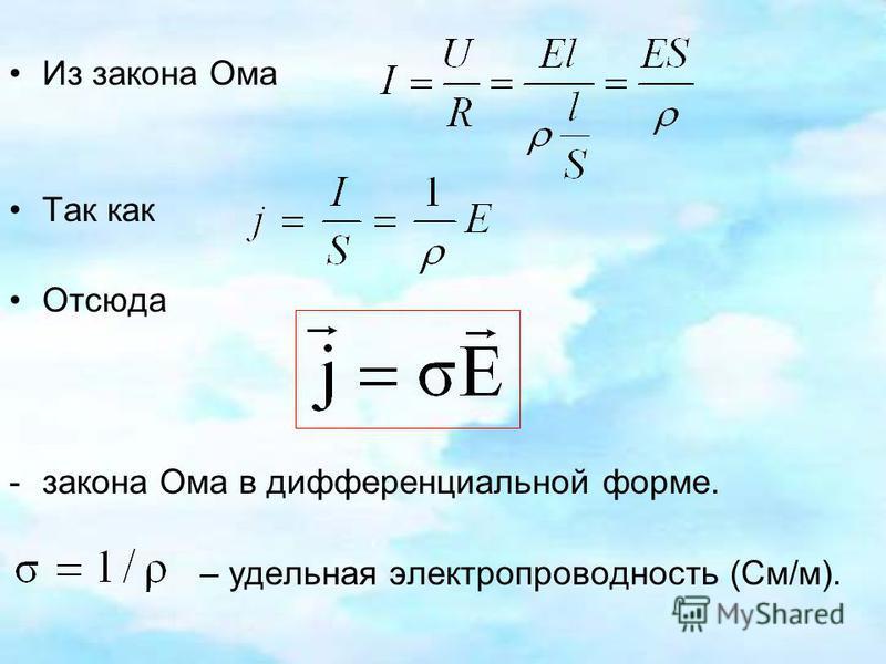 Из закона Ома Так как Отсюда -закона Ома в дифференциальной форме. – удельная электропроводность (См/м).