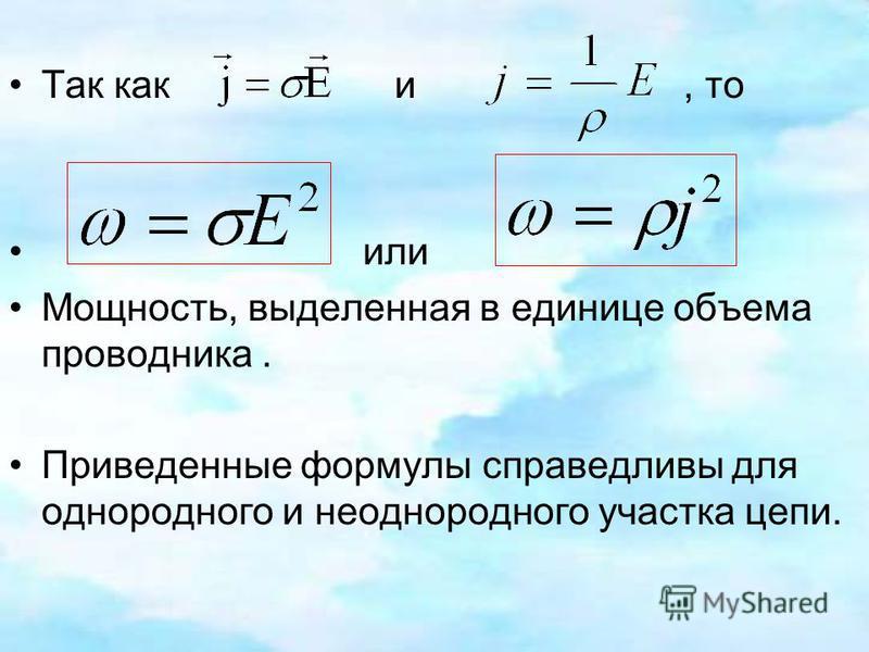Так как и, то или Мощность, выделенная в единице объема проводника. Приведенные формулы справедливы для однородного и неоднородного участка цепи.