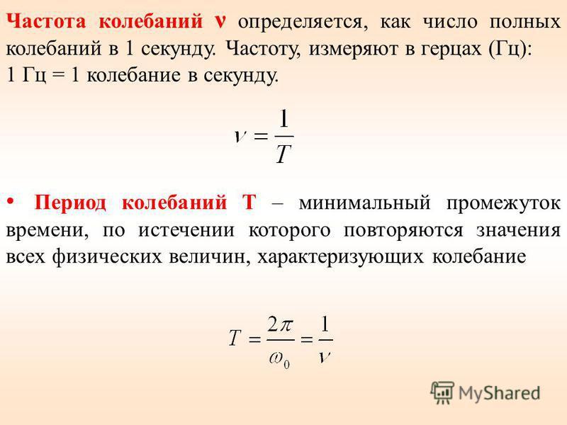 Частота колебаний ν определяется, как число полных колебаний в 1 секунду. Частоту, измеряют в герцах (Гц): 1 Гц = 1 колебание в секунду. Период колебаний Т – минимальный промежуток времени, по истечении которого повторяются значения всех физических в